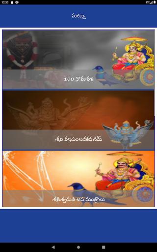Shani Mantras in Telugu 12 تصوير الشاشة