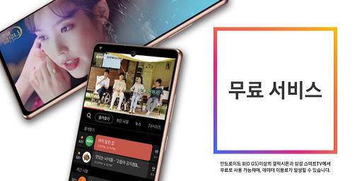삼성 TV 플러스 : 콘텐츠 이용료 무료 screenshot 1