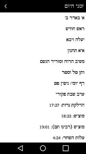 Tfilon - A free smart Siddur screenshot 7