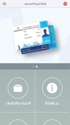 CDA Dubai screenshot 2