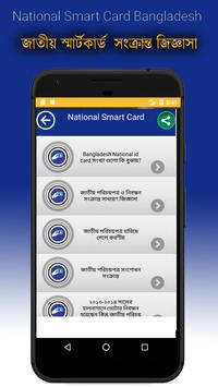 National Smart Card Bangladesh screenshot 4
