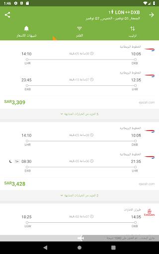 Wego - حجز طيران وفنادق - عروض سياحية - ويجو 10 تصوير الشاشة