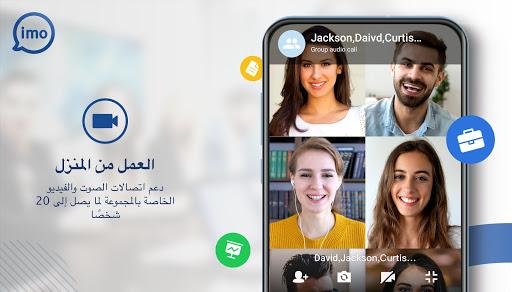 مكالمات فيديو مجانية من imo 3 تصوير الشاشة