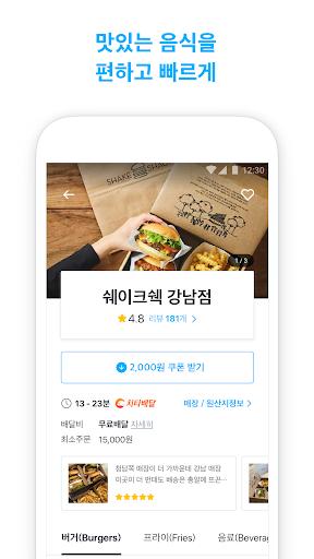 쿠팡이츠 - 맛있는 음식을 빠르고 편하게 screenshot 5