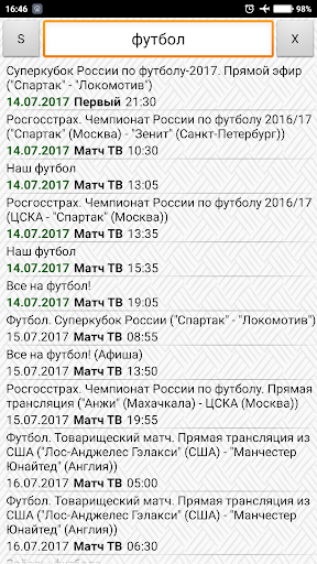 """Телепрограмма """"По ящику"""" скриншот 7"""
