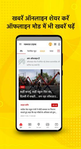 NBT Hindi News: Latest India Hindi News, Live TV 5 تصوير الشاشة