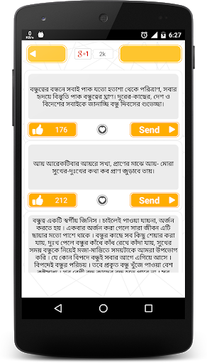 Bangla SMS | বাংলা এসএমএস ✉ 11 تصوير الشاشة