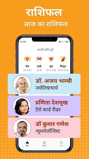Dainik Bhaskar: Hindi News, Video News & ePaper 5 تصوير الشاشة