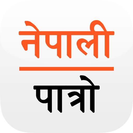 Nepali Patro : Hamro Samaya Hamro Gaurav