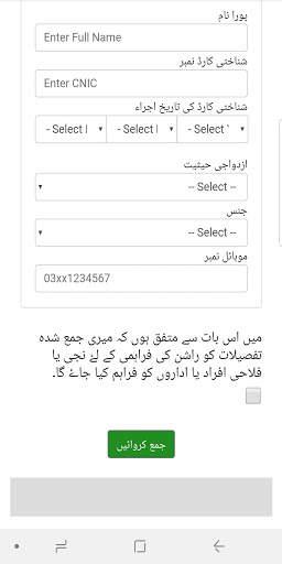Ehsas Rashan Program and Ahsas Rashan Program screenshot 3