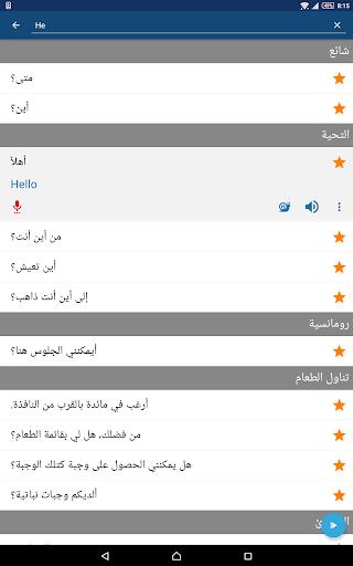 كتاب تفسير العبارات الشائعة: مترجم اللغات الأجنبية 15 تصوير الشاشة