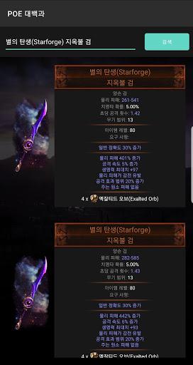 POE 대백과 - POE Trade 5 تصوير الشاشة