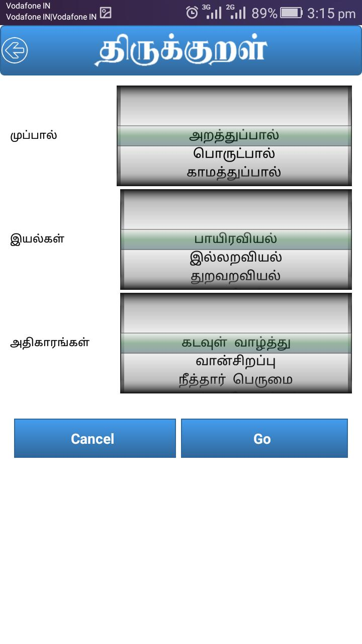 Thirukkural With Meanings - திருக்குறள் screenshot 24