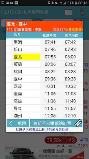 台鐵高鐵火車時刻表 скриншот 5
