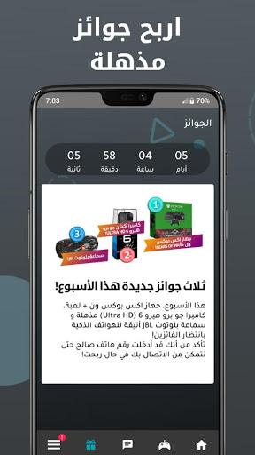 WIZZO  العب واربح جوائز 3 تصوير الشاشة