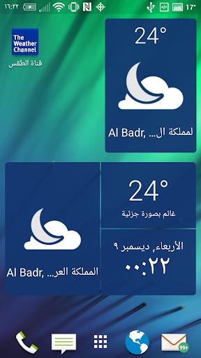 التنبؤات الجوية: The Weather Channel 5 تصوير الشاشة