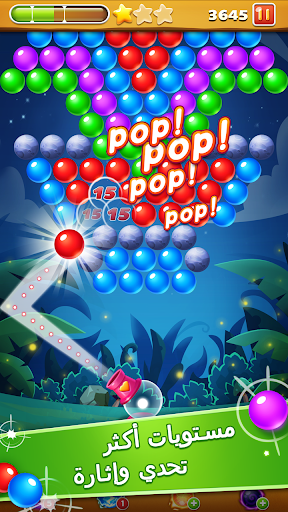 Bubble Shootلعبة اطلاق الفقاعة 2 تصوير الشاشة