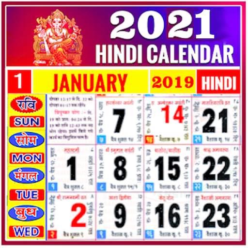 हिंदी कैलेंडर 2021 - पंचांग, राशिफल, छुट्टियों