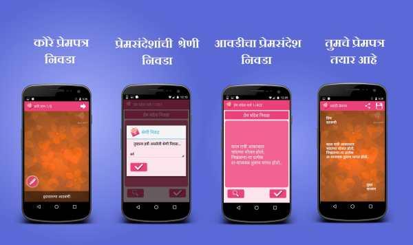 Marathi Prempatra- Love Letter 7 تصوير الشاشة