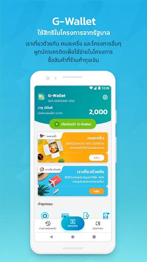 เป๋าตัง - Paotang screenshot 7